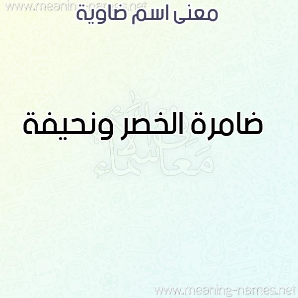 صورة اسم ضاوية DAOIH معاني الأسماء على صورة