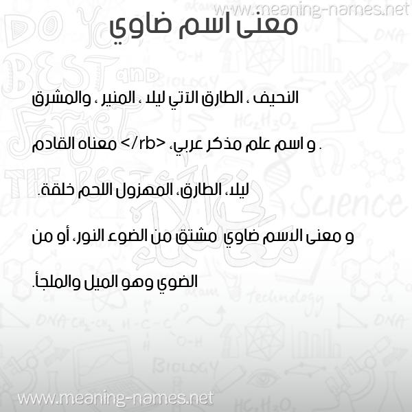 صورة اسم ضاوي Dawy معاني الأسماء على صورة