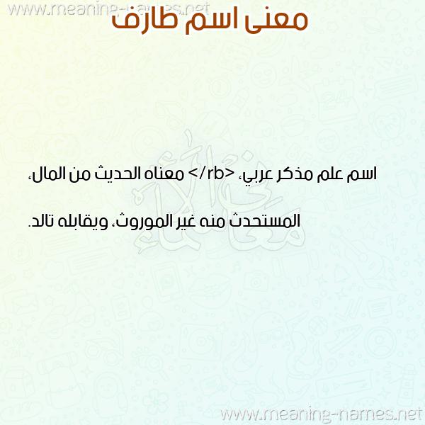 صورة اسم طارف TARF معاني الأسماء على صورة