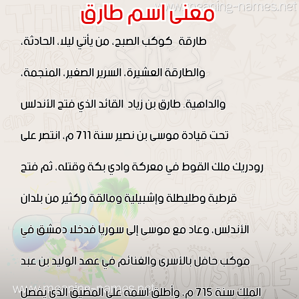 صورة اسم طارق Tarek معاني الأسماء على صورة