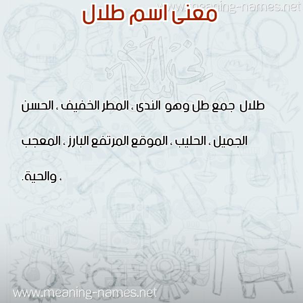 صورة اسم طلال Tlal معاني الأسماء على صورة