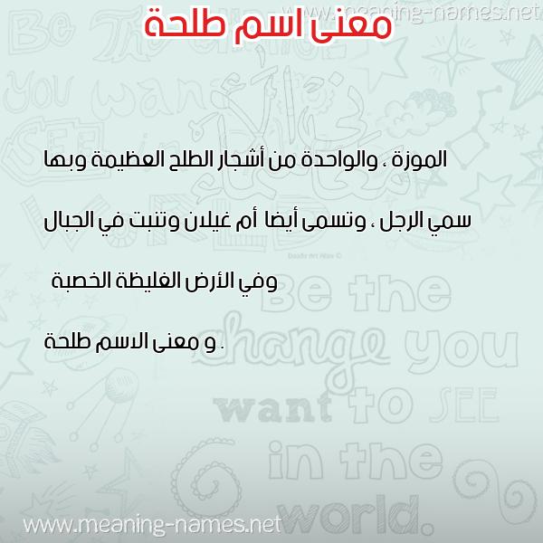 صورة اسم طلحة Talha معاني الأسماء على صورة
