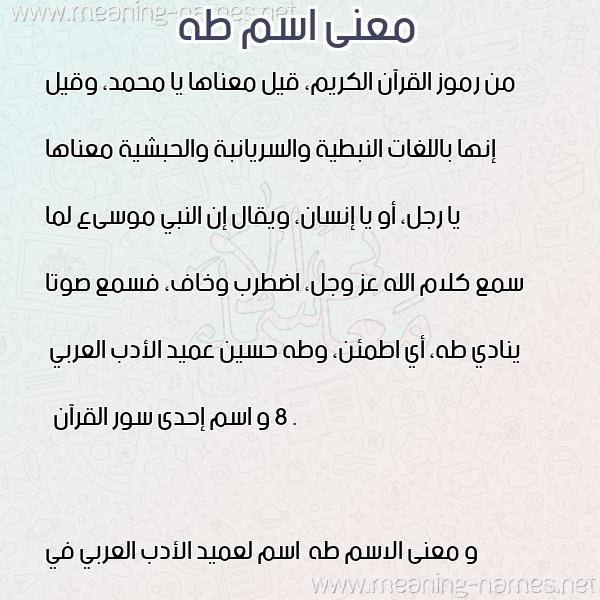 صورة اسم طه Taha معاني الأسماء على صورة