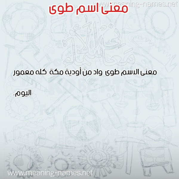 صورة اسم طوى Twa معاني الأسماء على صورة