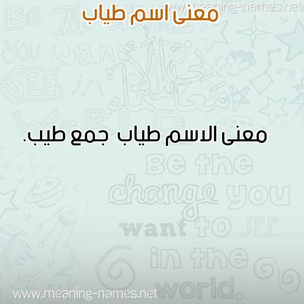 صورة اسم طياب Tyab معاني الأسماء على صورة
