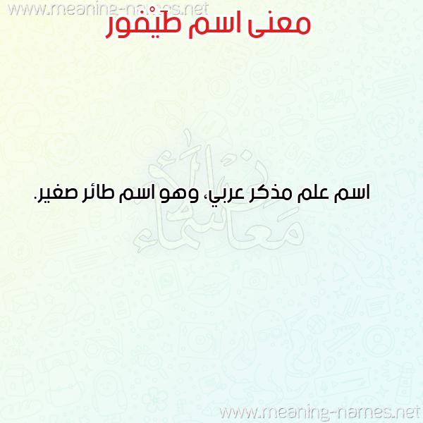صورة اسم طَيْفور TAIFOR معاني الأسماء على صورة