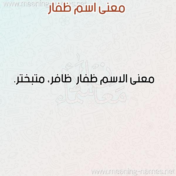 صورة اسم ظفار Zfar معاني الأسماء على صورة