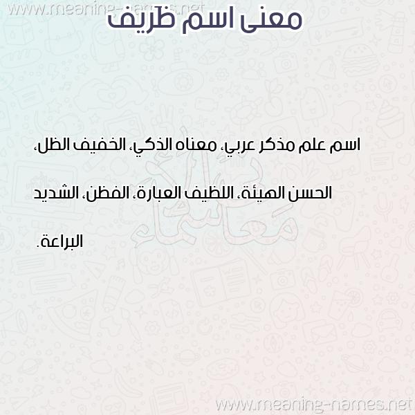 معاني الأسماء على صورة صورة اسم ظَريف ZARIF
