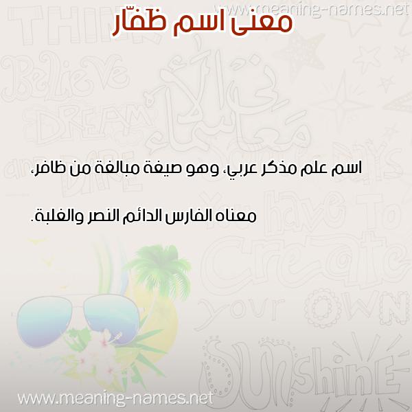 صورة اسم ظَفّار ZAFAR معاني الأسماء على صورة