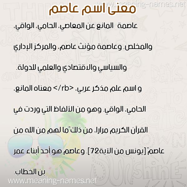صورة اسم عاصم Asem معاني الأسماء على صورة