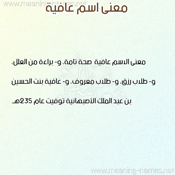 صورة اسم عافية Aafyh معاني الأسماء على صورة