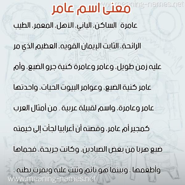 صورة اسم عامر Amer معاني الأسماء على صورة