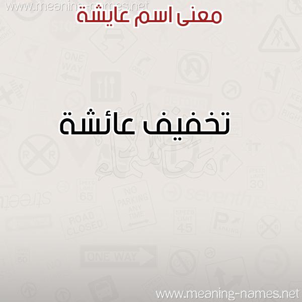 صورة اسم عايشة AAISHH معاني الأسماء على صورة