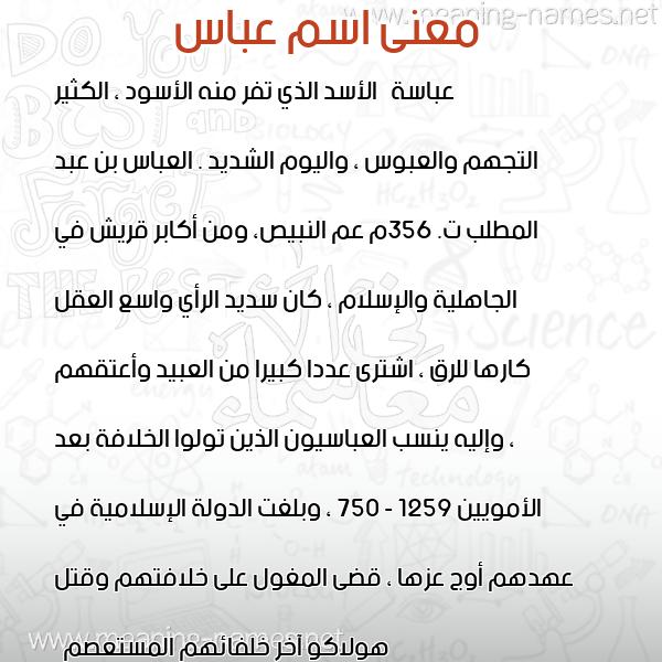صورة اسم عباس Abas معاني الأسماء على صورة