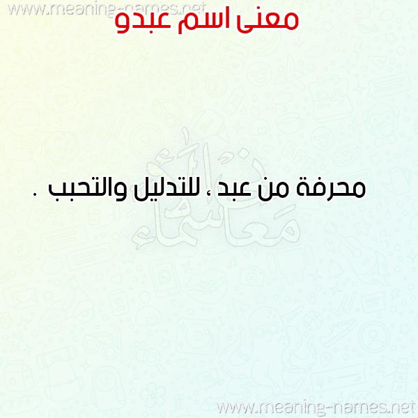 صورة اسم عبدو Abdo معاني الأسماء على صورة