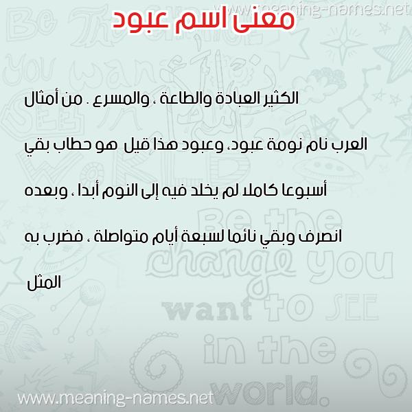 معاني الأسماء على صورة صورة اسم عبود Abod