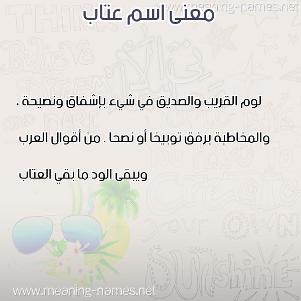 صورة اسم عتاب Atab معاني الأسماء على صورة