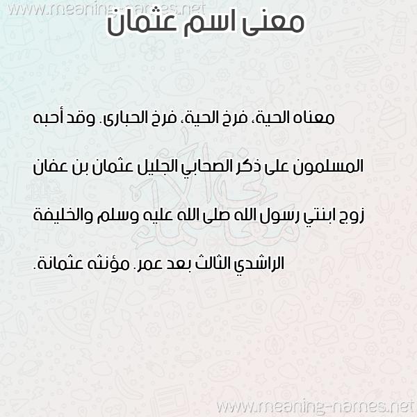 صورة اسم عثمان Osman معاني الأسماء على صورة
