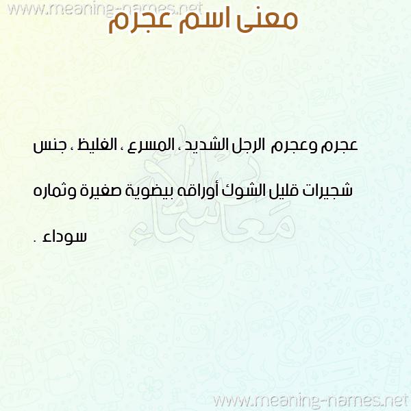 صورة اسم عجرم AGRM معاني الأسماء على صورة