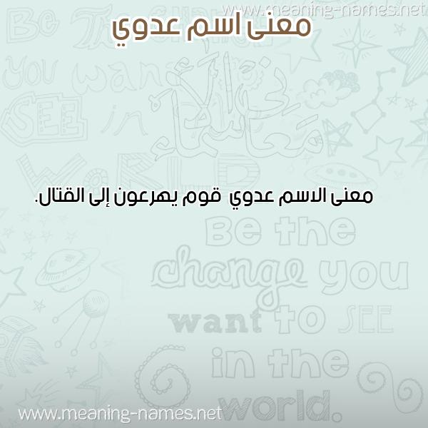 صورة اسم عدوي Adwy معاني الأسماء على صورة