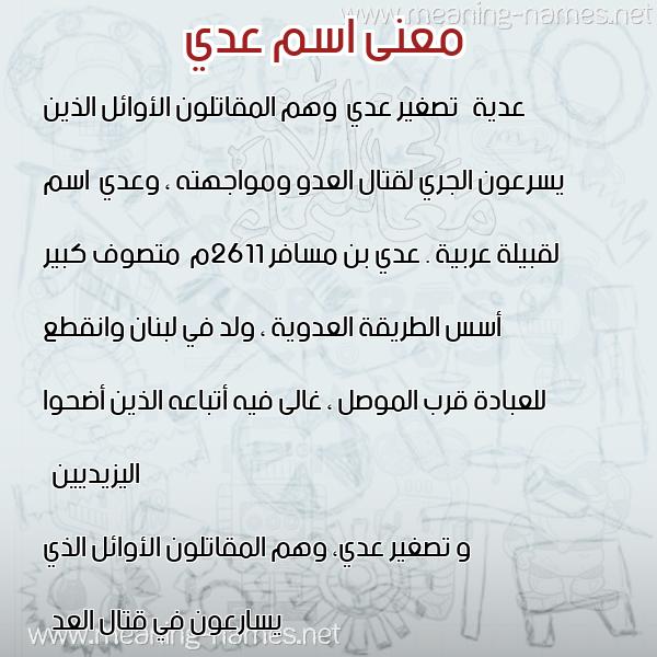 صورة اسم عدي عُدَيّ-Ady معاني الأسماء على صورة