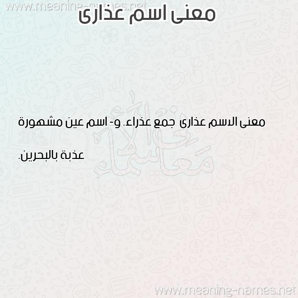 صورة اسم عذارى Adhara معاني الأسماء على صورة