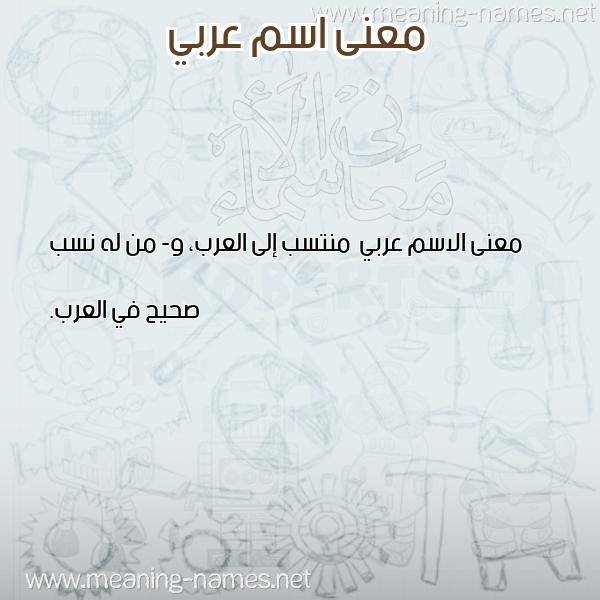 صورة اسم عربي Arby معاني الأسماء على صورة