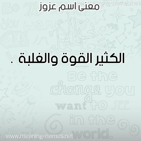 صورة اسم عزوز Azoz معاني الأسماء على صورة