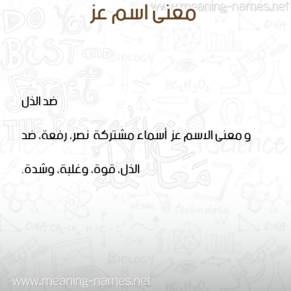 صورة اسم عز Az معاني الأسماء على صورة