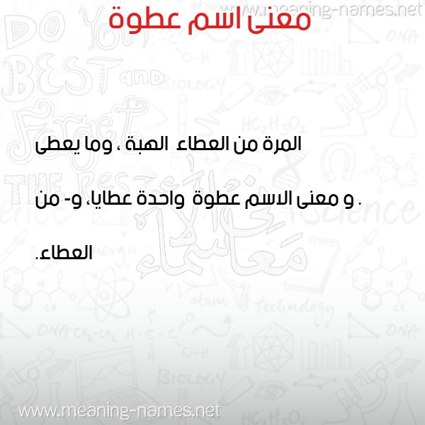 صورة اسم عطوة Atwh معاني الأسماء على صورة