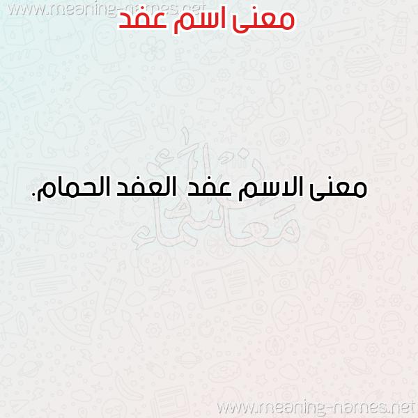 صورة اسم عفد Afd معاني الأسماء على صورة