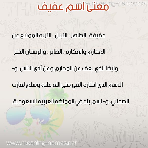 صورة اسم عفيف Afyf معاني الأسماء على صورة
