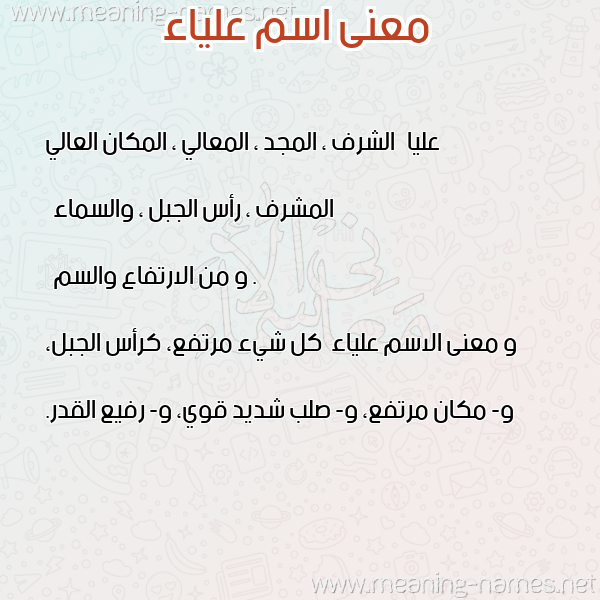 صورة اسم علياء Alyaa معاني الأسماء على صورة