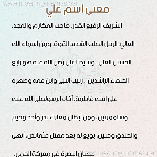 صورة اسم علي Aly معاني الأسماء على صورة