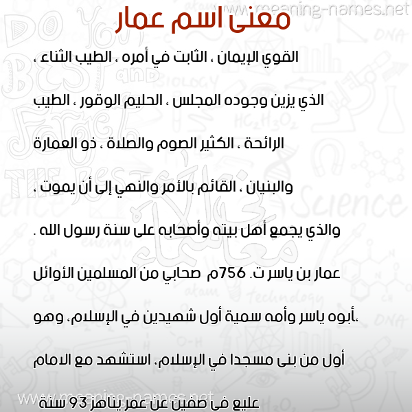 صورة اسم عمار Ammar معاني الأسماء على صورة