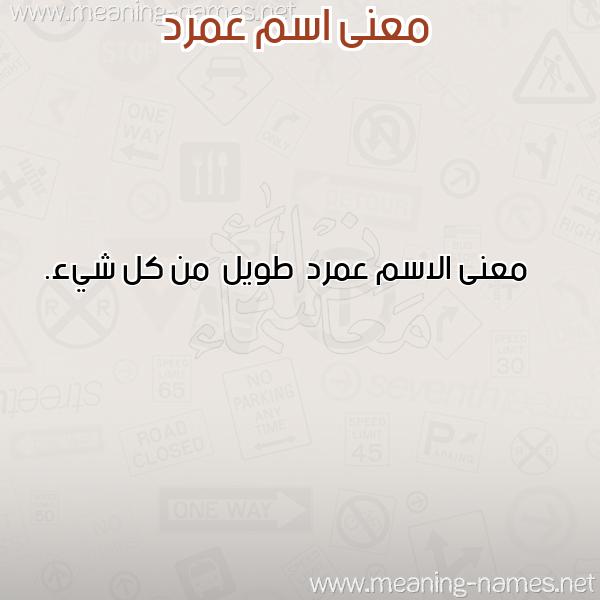 معاني الأسماء على صورة صورة اسم عمرد Amrd