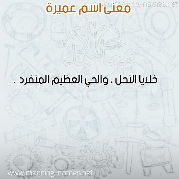 صورة اسم عميرة omira معاني الأسماء على صورة