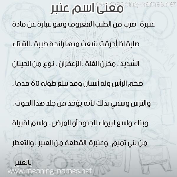 معاني الأسماء على صورة صورة اسم عنبر Anbr