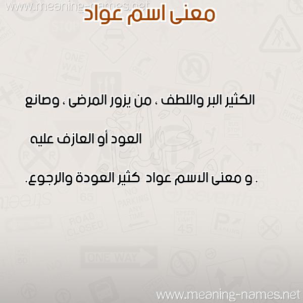 صورة اسم عواد Awad معاني الأسماء على صورة