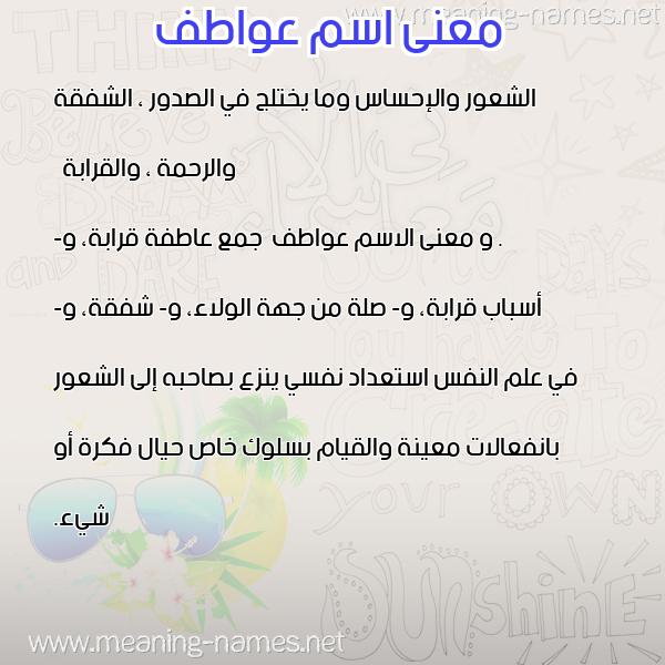 معاني الأسماء على صورة صورة اسم عواطف Awatf