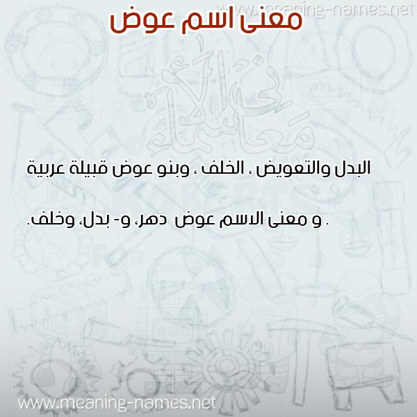 صورة اسم عوض Awd معاني الأسماء على صورة
