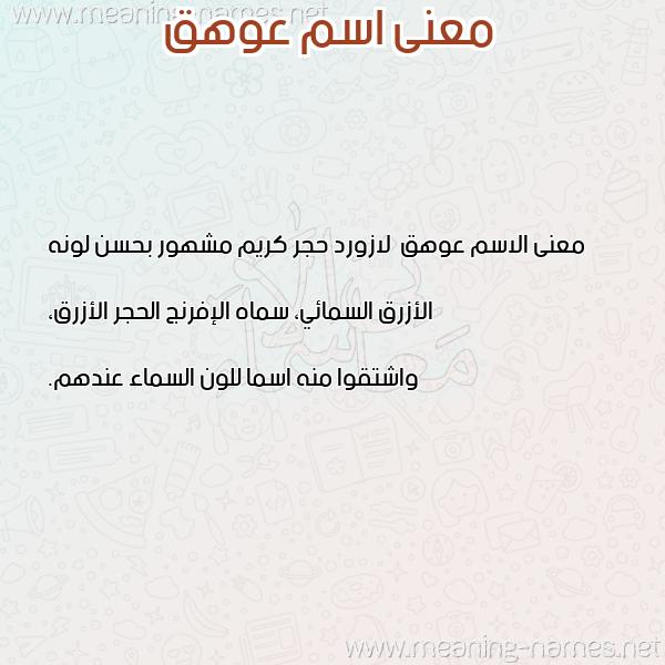 صورة اسم عوهق Awhq معاني الأسماء على صورة