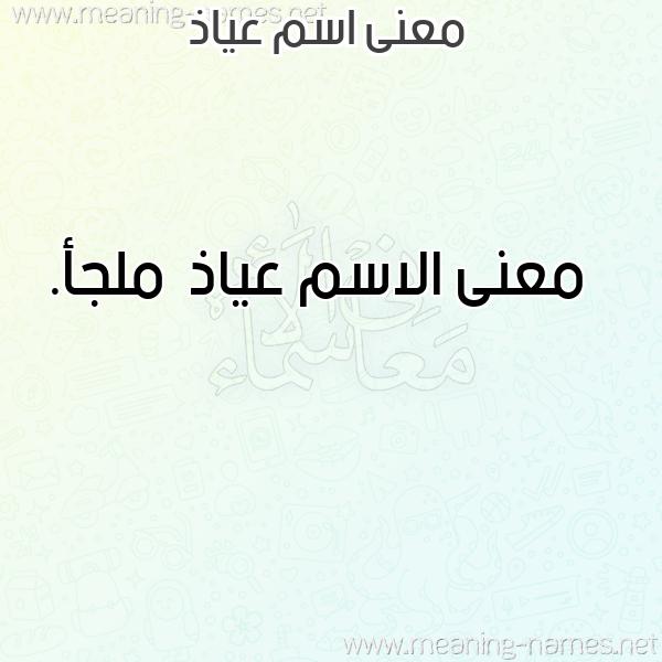 صورة اسم عياذ Ayadh معاني الأسماء على صورة