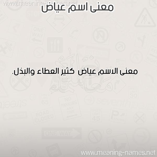 صورة اسم عياض Ayad معاني الأسماء على صورة