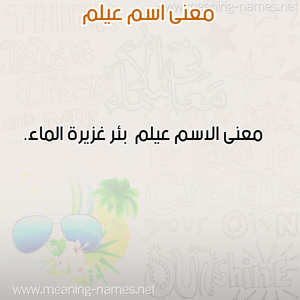 صورة اسم عيلم Aylm معاني الأسماء على صورة