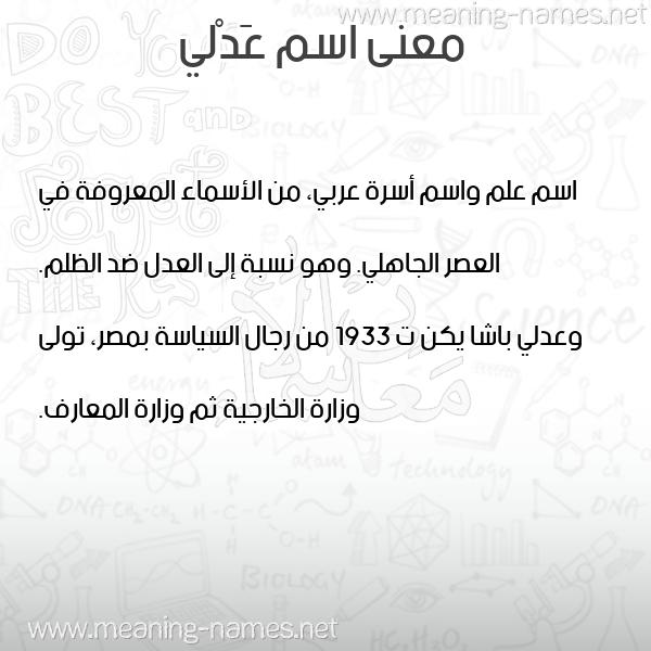 معاني الأسماء على صورة صورة اسم عَدْلي AADLI