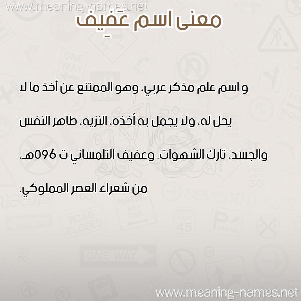 صورة اسم عَفِيف AAFEIF معاني الأسماء على صورة