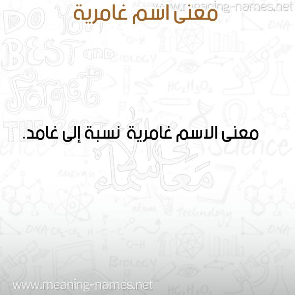 معاني الأسماء على صورة صورة اسم غامرية Ghamryh