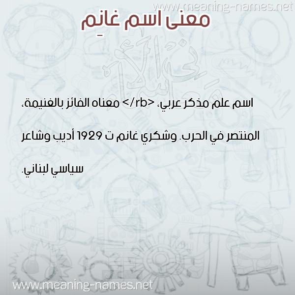 صورة اسم غانِم GHANEM معاني الأسماء على صورة