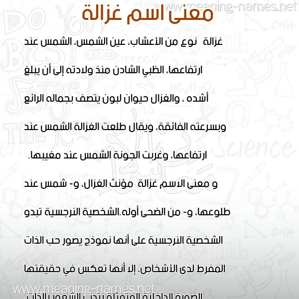 صورة اسم غزالة Ghzalh معاني الأسماء على صورة